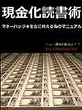 現金化読書術 ~マネーハック本を金に替える為のマニュアル~