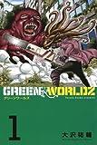 GREEN WORLDZ / 大沢 祐輔 のシリーズ情報を見る