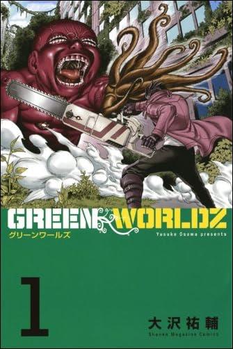 GREEN WORLDZ(1) (少年マガジンコミックス)