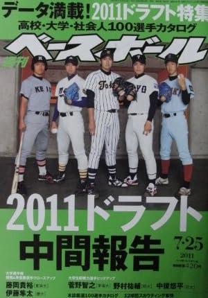 週刊ベースボール2011年7・25号No.33