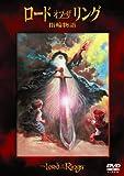 ロード・オブ・ザ・リング 指輪物語 [DVD]