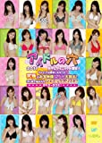 アイドルの穴2011 日テレジェニックを探せ! テレビでは放送しなかった究極のお宝映像125分大放出!コレ見てあなたもジェニック穴リスト!DVD-BOX!