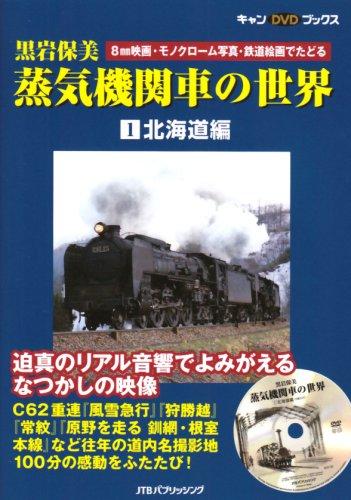 黒岩保美 蒸気機関車の世界 1北海道編 (キャンDVDブックス)