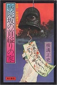 病院坂の首縊りの家―金田一耕助最後の事件 (1978年)