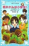 若おかみは小学生!〈PART7〉―花の湯温泉ストーリー  (講談社青い鳥文庫)