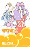 海月姫(4) (KISSコミックス)