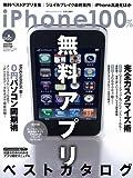 iPhone100%―無料アプリ全集|ジェイルブレイク最終案内|iPhone高速化ほか (100%ムックシリーズ)