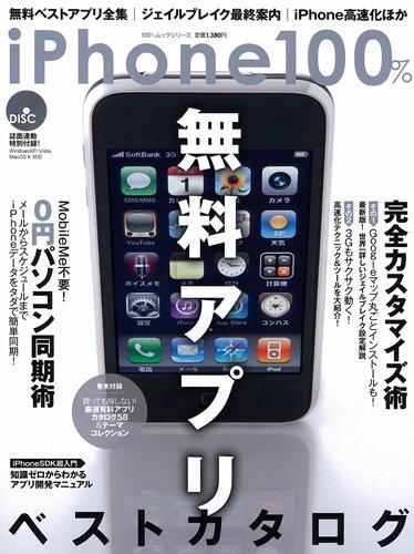 iPhone100%―無料アプリ全集 ジェイルブレイク最終案内 iPhone高速化ほか