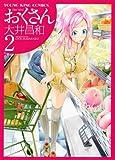 おくさん 2 (ヤングキングコミックス)