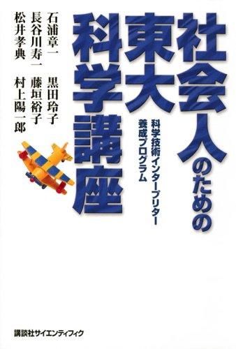 社会人のための東大科学講座