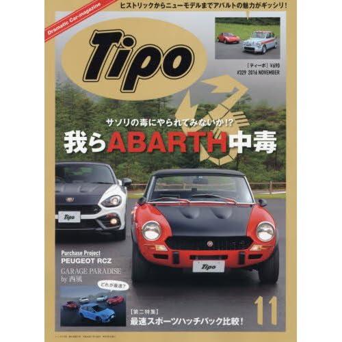 Tipo(ティーポ) 2016年 11 月号 [雑誌]