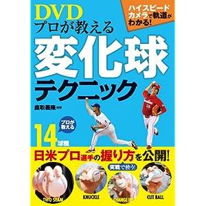 プロが教える変化球テクニック(DVDなしバージョン) [Kindle版]