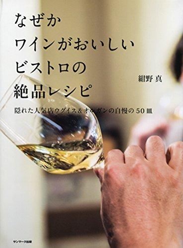 なぜかワインがおいしいビストロの絶品レシピ