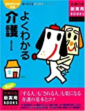 DVD付き よくわかる介護 (主婦の友新実用BOOKS)