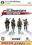 OPERATION FLASHPOINT:RED RIVER 日本語版 価格改定版