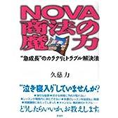 "NOVA商法の魔力―""急成長""のカラクリとトラブル解決法"