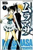 ムラマサ 1 (少年チャンピオン・コミックス)
