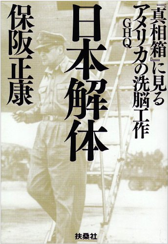 日本解体―「真相箱」に見るアメリカGHQの洗脳工作