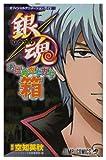 オフィシャルアニメーションガイド銀魂あにめガヤガヤ箱 (ジャンプコミックス)