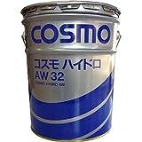 コスモ ハイドロ AW 32 (耐摩耗性油圧作動油)  20L