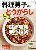 料理男子 Vol.9 2013年 08月号 [雑誌]