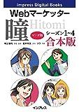 【マンガ版】Webマーケッター瞳 シーズン1?4 合本版 (impress Digital Books)