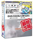 CD革命/Virtual Ver.11 Windows7 Std