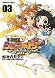戦姫絶唱シンフォギア(3) (角川コミックス・エース)