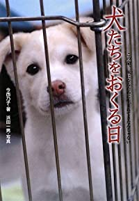 犬たちをおくる日―この命、灰になるために生まれてきたんじゃない (ノンフィクション 知られざる世界)