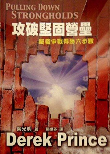 Pulling Down Strongholds (攻破堅固營壘), by Derek Prince 業光明