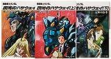 機動戦士ガンダム 閃光のハサウェイ 文庫 1-3巻セット (角川文庫—スニーカー文庫)