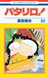 パタリロ! 84 (花とゆめCOMICS)