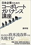 日本企業のためのコーポレートガバナンス講座