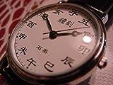 干支文字盤 紳士用腕時計 十二支表示 (黒ベルト)