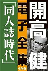 開高 健 電子全集4 同人誌時代 同人誌『えんぴつ』とサントリー宣伝部『洋酒天国』の頃 1949〜1958