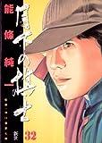 月下の棋士(32) (ビッグコミックス)