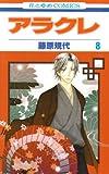 アラクレ 8 (8) (花とゆめCOMICS)
