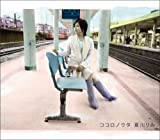 ココロノウタ(初回限定盤)(DVD付)