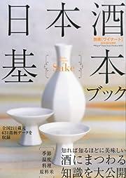 別冊ワイナート2013年10月号 日本酒基本ブック [雑誌]