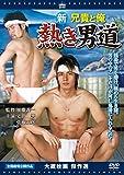 新・兄貴と俺 熱き男道 [DVD]