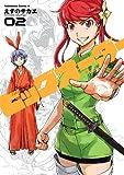 ビッグオーダー(2) (角川コミックス・エース)