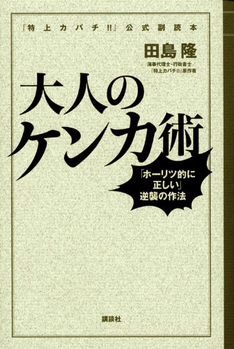 『特上カバチ!!』公式副読本 大人のケンカ術──「ホーリツ的に正しい」逆襲の作法