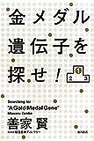 金メダル遺伝子を探せ!