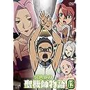 異世界の聖機師物語 (12) [DVD]