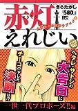 赤灯えれじい 一世一代プロポーズ!!編 (講談社プラチナコミックス)