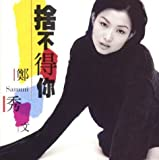 Can't Forget You by Sammi Cheng (1997-11-04)