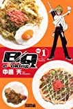 BQ cooking!(1) (ライバルKC)