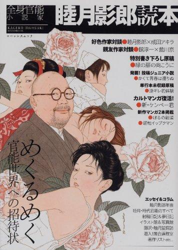 全身官能小説家 睦月影郎読本 (ローレンスムック)