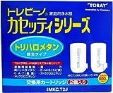 東レ 浄水器 トレビーノ カセッティシリーズ 交換用カートリッジ 【トリハロメタン除去タイプ】 2個入 MKC.T2J