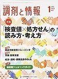 調剤と情報 2016年 01 月号 [雑誌]